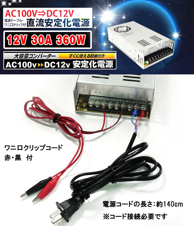 商品の電源コード長さ約140CM