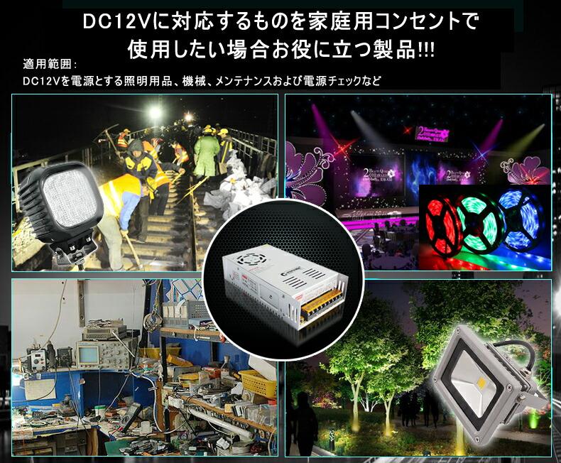カーエレクトロニクス(DC12V用)を家庭用コンセントで使用したい場合お役に立つ製品!!