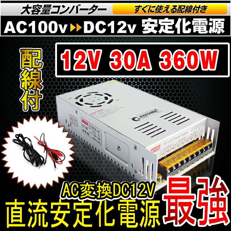 12V 30A 360W 直流安定化電源 AC100W>>DC12V