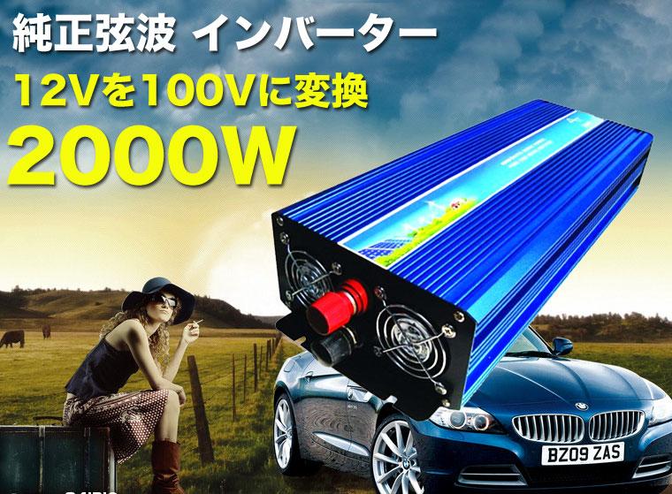 正弦波インバータ 12V 100V 2000W 瞬間最大4000W