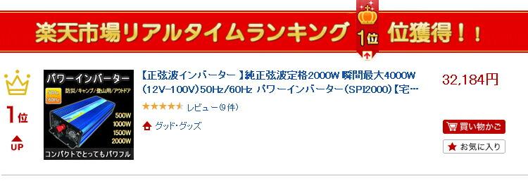 正弦波インバータ 12V 100V 2000W 定格2000W 瞬間最大4000W (12V-100V) AC100V→DC12V パワーインバーター