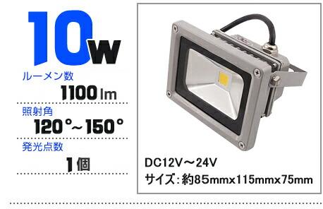 LED投光器 10W DC