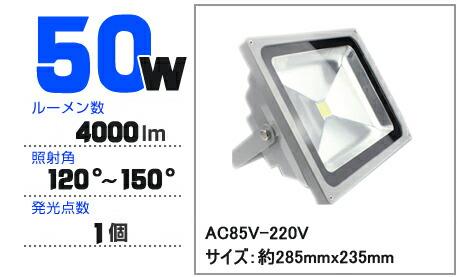 LED投光器 50W AC