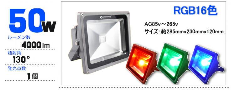 LED投光器 50W AC RGB16色