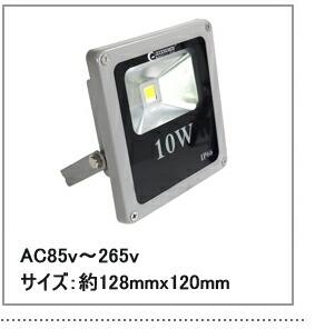 LED投光器 10W AC