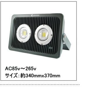 LED投光器 100W AC LED円形