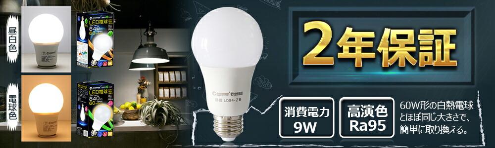 led電球 e26 60W形相当 一般電球 電球 LEDボール電球 ペンダントライト シーリングライト LED ライト