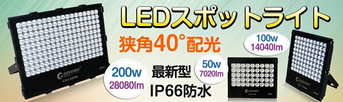 LED 投光器 30W キャンプ アウトドア 防災グッズ 高輝度 強力 防水 省エネ エコ