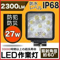 LED 作業灯 ワークライト DC12V/24V トラック 船 イカ釣り 防水