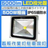LED 投光器 50W・500W相当 看板照明 駐車場灯