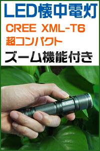 LED 懐中電灯 防水 led 電池式 米国 cree T6 照射距離1800m 9500ルーメン