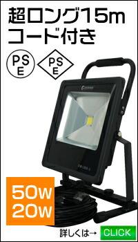 LED 投光器 50w・500w相当 眩しさ防止