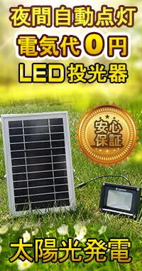 LED 投光器 200w・2000w相当