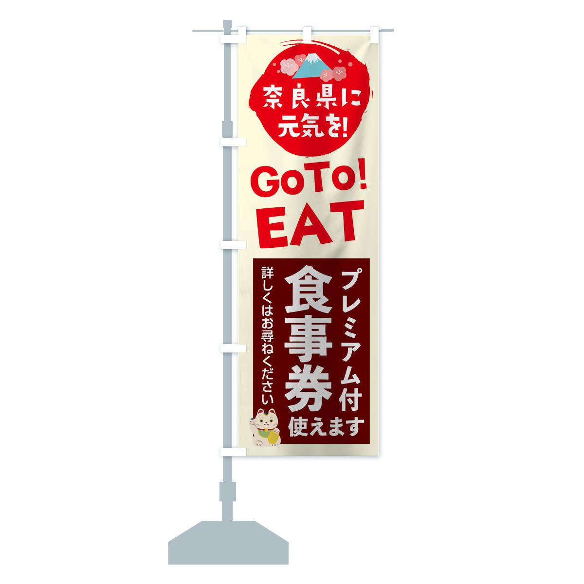 県 to eat go 奈良