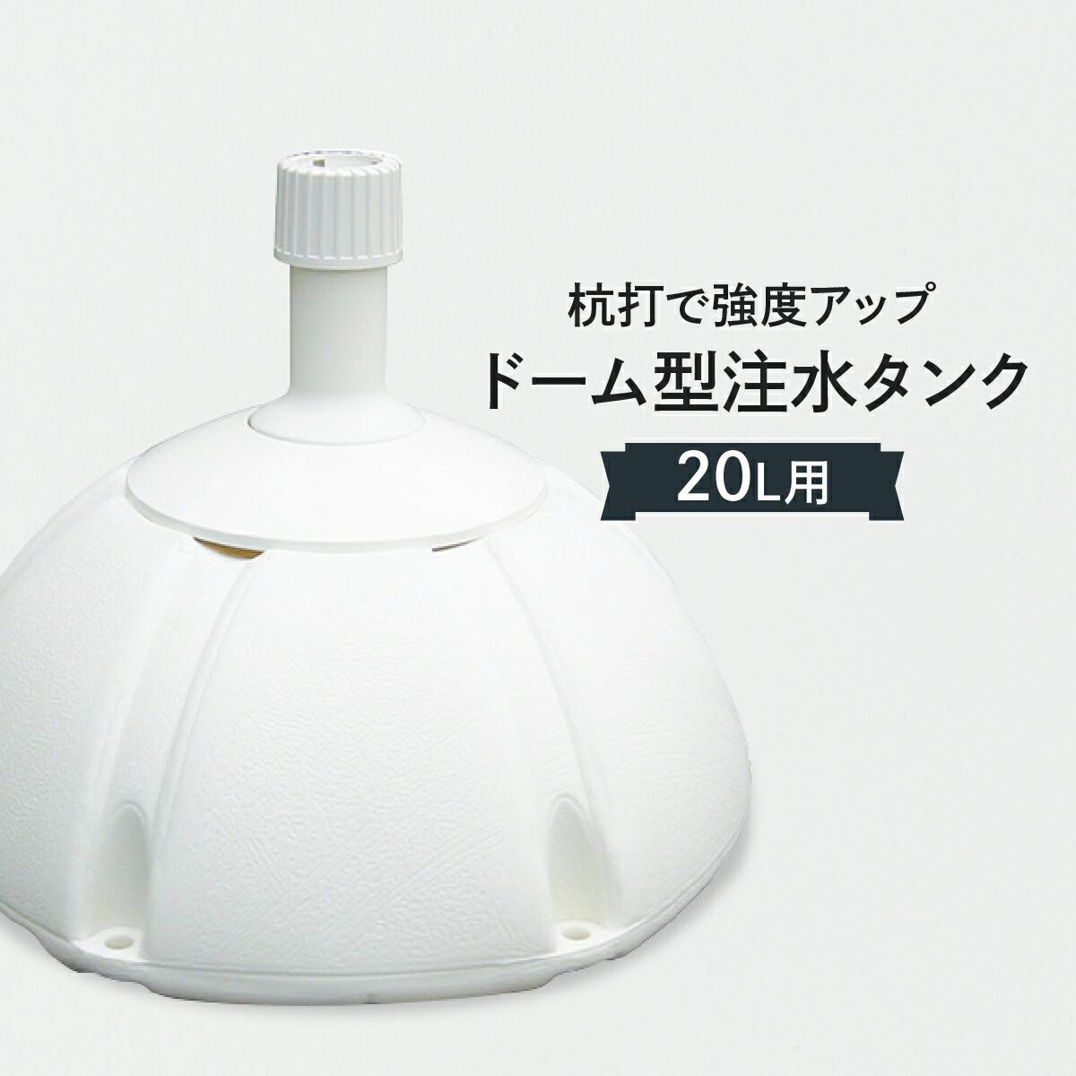 丸型注水タンク20L