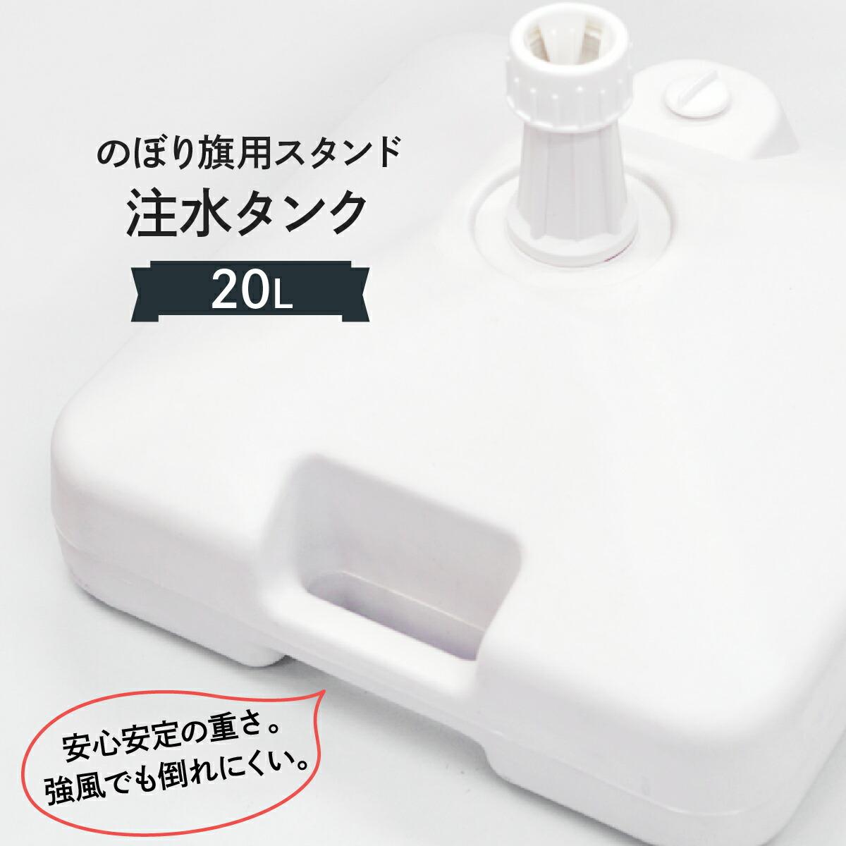 注水タンク 20L