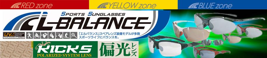 L-BALANCE スポーツライフに  バランスを!