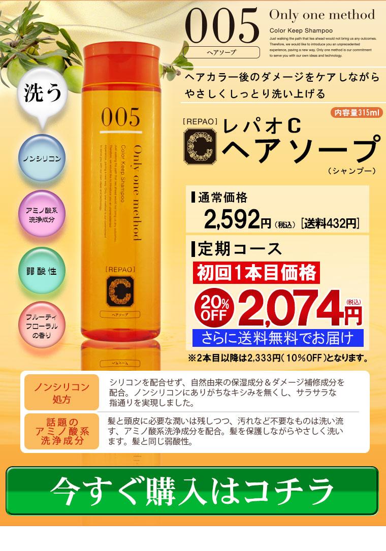 レパオCヘアソープ「ノンシリコン」「アミノ酸系洗浄成分」「弱酸性」「フローラルフルーティーの香り」