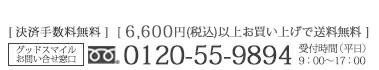 フリーダイヤル 0120-55-9894