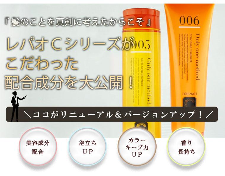 レパオCの配合成分。美容成分配合、泡立ちアップ、カラーキープ力、香り長持ち