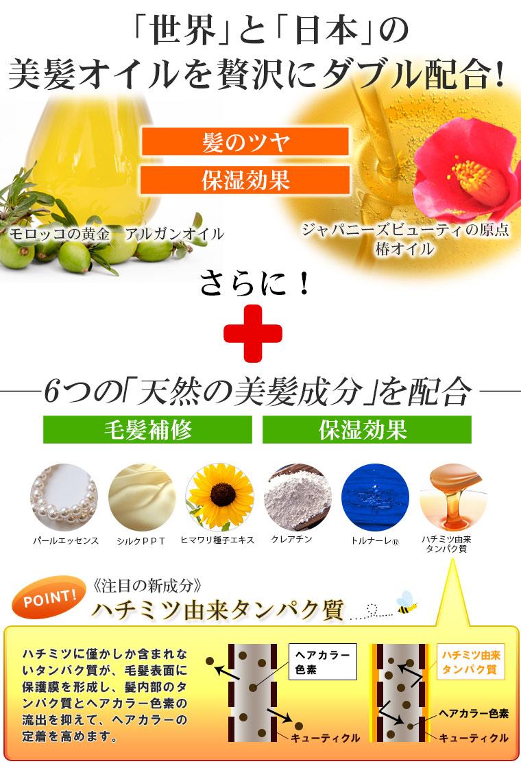 日本と世界の美髪オイル「アルガンオイル」「椿オイル」さらに6つの天然美髪成分配合で、毛髪補修と保湿効果を。