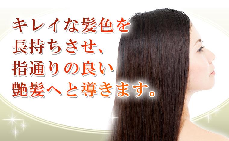 キレイな髪色を持続させ、指通りの良い艶髪へと導きます