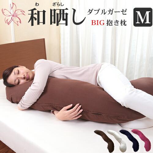 和晒抱き枕