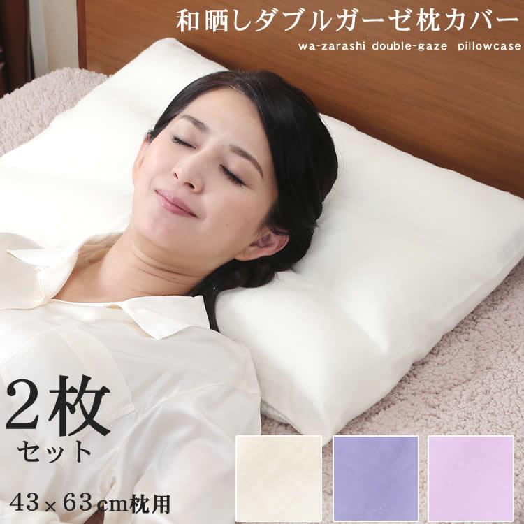 和晒し枕カバー