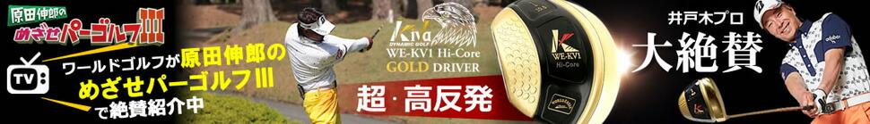KV-1 GOLD パーゴルフ