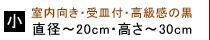 小(直径〜20cm・高さ〜30cm)