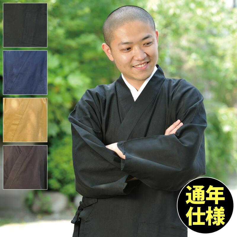 粋作務衣(黒・紺・金茶・濃茶)(S-LL)