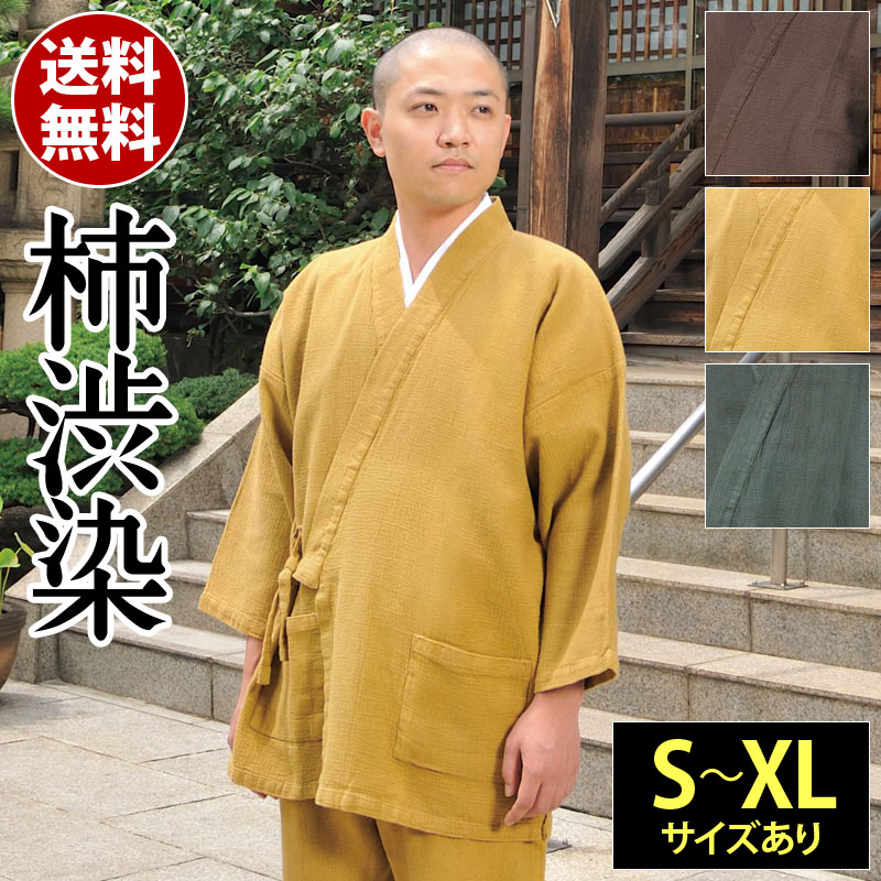 柿渋染め作務衣(濃茶・金茶・灰黒)(S-XL)