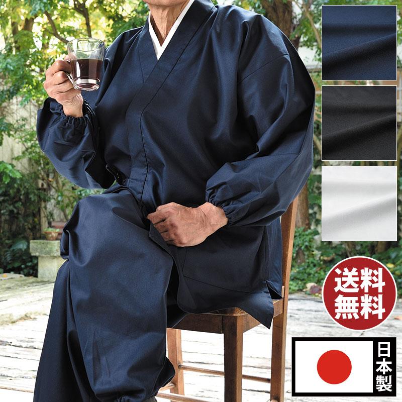 袖・裾ゴム式綾織作務衣(白・黒・濃紺)(M-LL)