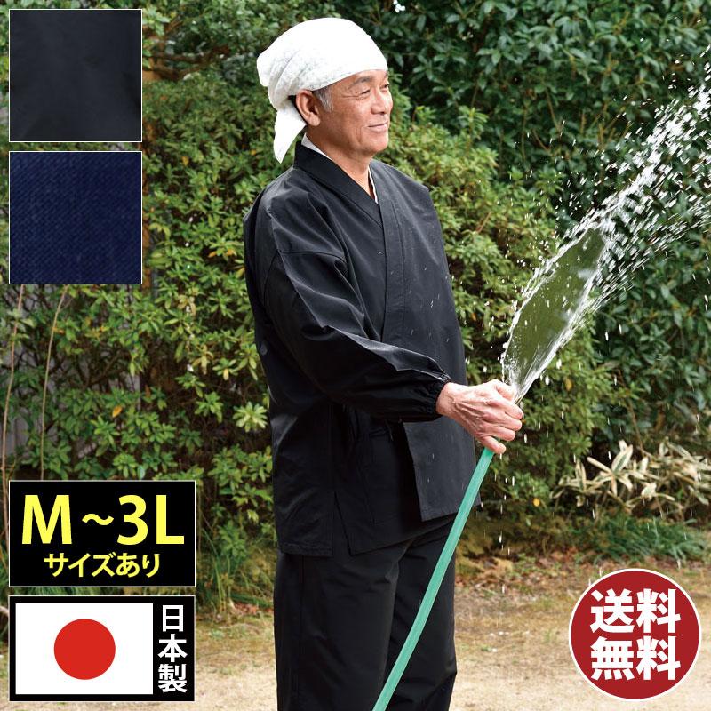 撥水高機能作務衣(黒・紺)(M-3L)