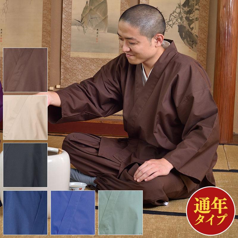 男性用 洗える通年作務衣(茶・ベージュ・黒・紺・青・緑)(M-LL)
