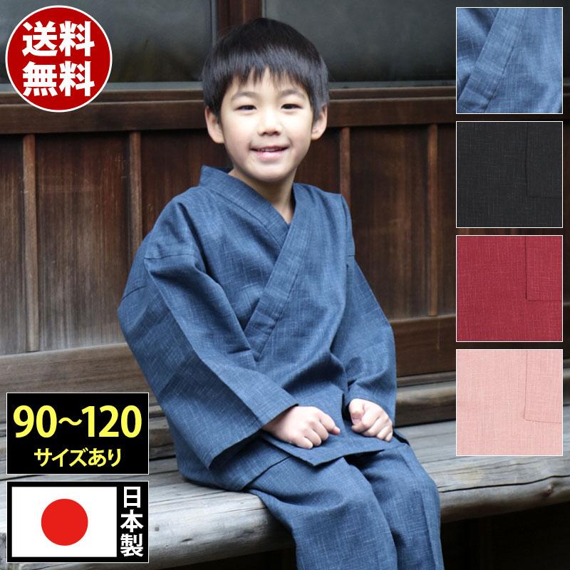 子供用 桐生絣紬作務衣(濃紺・黒・赤・桃)(90-120cm)