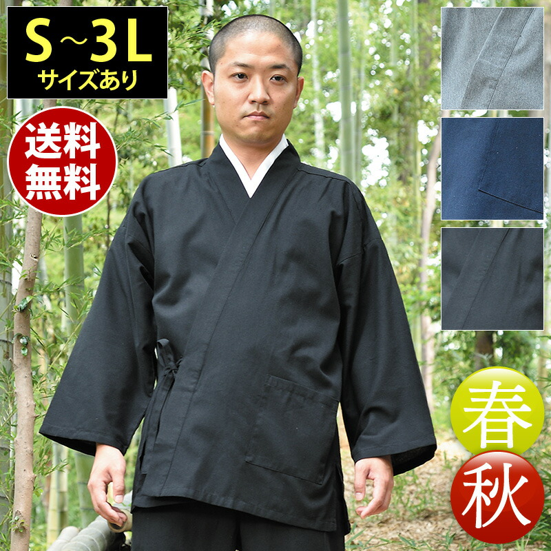先染めTC作務衣(黒・紺・灰)(S-3L)