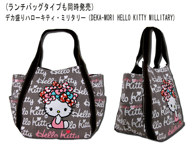 GOSH  ☆ Hello Kitty series 8千 yen or more in purchases 20 Sierra ... 9ed89561dfd17