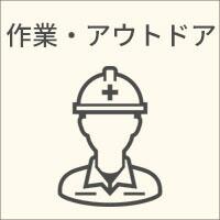 作業・アウトドア