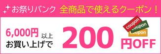 全商品で使えるクーポン!6,000円以上お買い上げで200円OFF