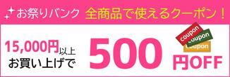 全商品で使えるクーポン!15,000円以上お買い上げで500円OFF