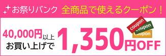 全商品で使えるクーポン!40,000円以上お買い上げで1350円OFF