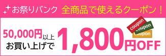 全商品で使えるクーポン!50,000円以上お買い上げで1800円OFF