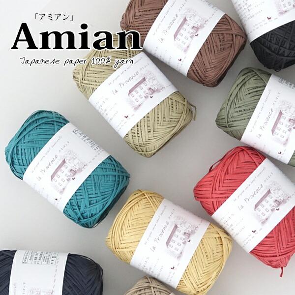 Amian(アミアン)