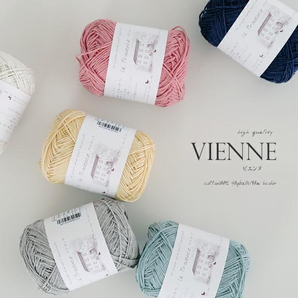 Vienne(ビエンヌ)