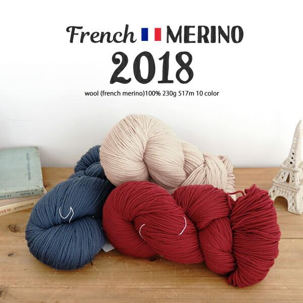 French Merino(フレンチ メリノ)2018