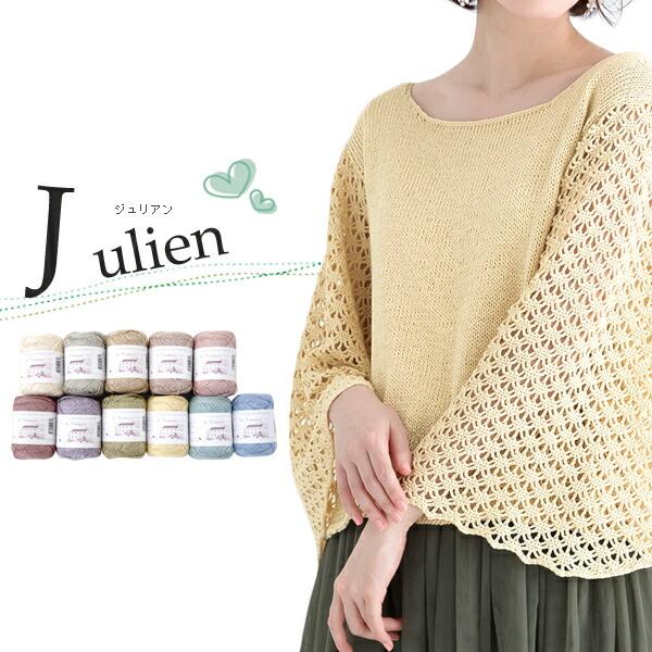 Julien(ジュリアン)