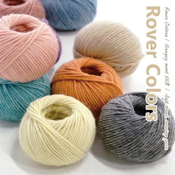 rover -colors-(ローバー カラーズ)