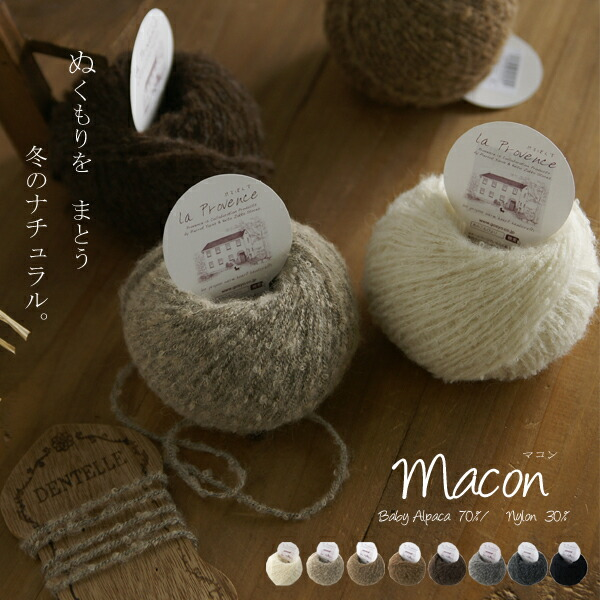 Macon(マコン)