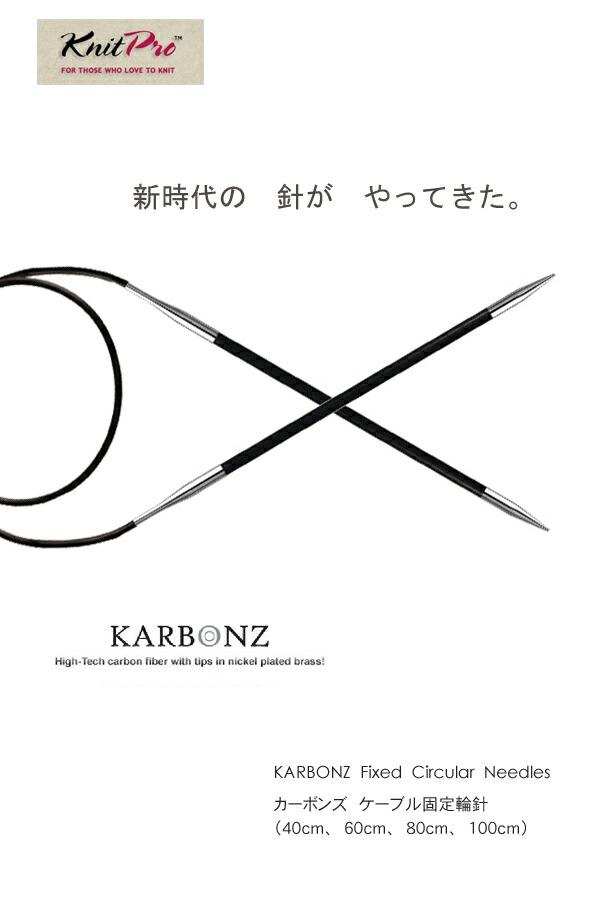 KnitPro Karbonz Fixed Circular Knitting Needles 60cm